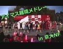 【京大】アイマス越境メドレーで踊ってみた 後編【11月祭】
