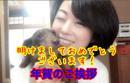 早川亜希動画#580≪あけましておめでとうございます!withナッツ!≫