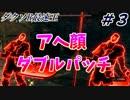 【ダークソウルリマスタード】第1回 最速王決定戦 #3