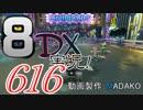 初日から始める!日刊マリオカート8DX実況プレイ616日目