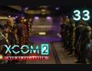 シリーズ未経験者にもおすすめ『XCOM2:WotC』プレイ講座第33回