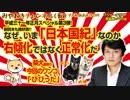 「日本国紀」が売れる理由。副読本も絶好調!!右傾化ではなく正常化だ みやわきチャンネル(仮)#322