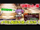 【QMAXIV】ミューと賢決闘者を目指す ~93限目~【kohnataシリーズ】