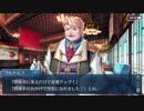 【実況】今更ながらFate/Grand Orderを初プレイする! 閻魔亭繁盛記6