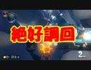 【マリオカート8DX】走り絶好調だしフレ戦で総合一位取るんや...