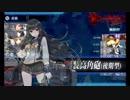 【艦これ】E-3甲、戦力ゲージクリア 【冬イベ2019】