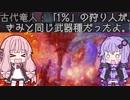 【笛×笛】笛しか使えないゆかりの歴戦ナナ・テスカトリ【MHW】