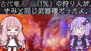【笛×笛】笛しか使えないゆかりの歴戦ナナ