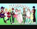 【10人で歌ってみた】Stepper【2019NewYear】