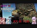 【陸戦RB】結月ゆかりと琴葉姉妹が逝く惑星WarThunder 丘上の怪物編【KV-Ⅱ 754r】vol.4