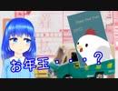 【41X】お年玉・・・?(みずと)