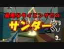 【マリオカート8DX】大事なのはゴールするまで諦めない心