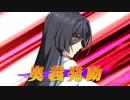 【刀使ノ巫女 刻みし一閃の燈火】 vs折神紫(タギツヒメ)BGM