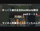 ゆっくり達の永住RimWorld実況part2-24  サイの人狩集団と人間のゾンちゃんズ