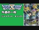 【WIXOSS】今週の一枚「ジャイアント・キリング」♯31