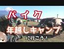 第47位:【静岡】ささらん車載でpart23 バイクで年越しキャンプに行こう!【ふもとっぱら】 thumbnail