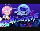 【ゆっくり】ニンジャ?否!メッセンジャー!#6【The Messenger】