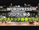 WordPress|ブログに貼るアイキャッチ画像の作成サイズやフリー素材紹介