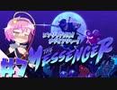 【ゆっくり】ニンジャ?否!メッセンジャー!#7【The Messenger】