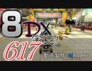 初日から始める!日刊マリオカート8DX実況プレイ617日目