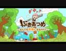 【なんでも武器になる】ぶきあつめを実況プレイ!【新感覚RPG!】part1