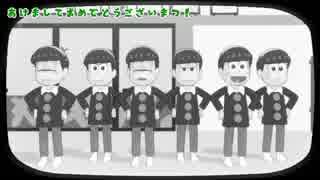 【MMDおそ松さん】子供時代の六つ子がおそ