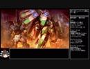 【ゆっくり実況】魔装機神LOE【第41話】
