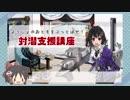 【艦これ】ゆっくりザックリCommentary【対潜支援哨戒解説】