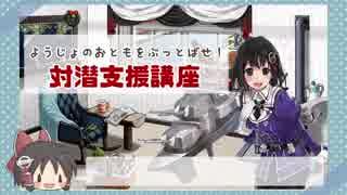 【艦これ】ゆっくりザックリCommentary【