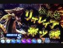 【設定6】モンハン狂竜戦線 一撃万枚の軌跡 part4