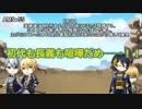 第97位:【刀剣乱舞】インコ本丸のカオスな日常【寸劇動画】 thumbnail