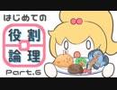 【ポケモンUSM】はじめての役割論理Part.6【ラグマンダ】