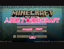 【ゆっくり実況】人間終了★浦島CRAFT【minecraft1.13.2】Season2  -#007