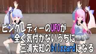 【琴葉姉妹】ピンクレディーのUFOが全く気