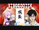 【新春V歌合戦】叶&葛葉 ChroNoiR出演「新曲じゃない」