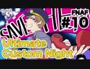 【実況】最高の夜を求めて『FNAF:Ultimate Custom Night』 #10