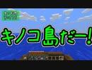 【Minecraft】きざはしるかのハードコア高さ縛り 第73話【ゆっくり実況】
