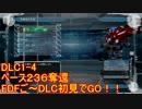 【地球防衛軍5】Rストームご~の初見INF縛りでご~ DLC1-4 【実況】