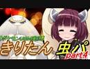 【ポケモンUSM実況】きりたんと虫パpart4