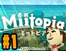 登場人物はアナタや私『Miitopia(ミートピ