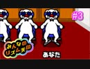 【実況】新年はみんなのリズム天国でパーティ気分を味わおうぜ!?part3