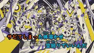 【ニコカラ】アイボリー 《Aqu3ra》(On Vocal)