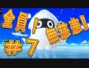 【4人実況】全員!無慈悲なスーパーマリオパァーーーリィ!!#7