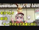 【ピカブイ】 ライバルが好きすぎる実況 Part.1