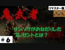 スイッチリマスター版【鬼武者】その6。左馬之助の偽物!?