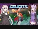 【Celeste】結月ゆかりと紲星あかりの登山 Part1【VOICEROID実況】
