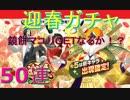 ブレソル#174 迎春ガチャ 50連 鏡餅マユリ狙い! The Happy New Year Summons!