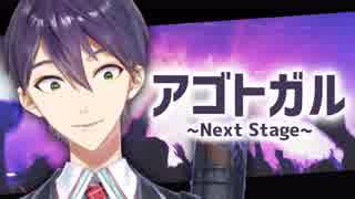 アゴトガル~Next Stage~