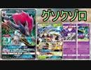【PTCGO】ゆっくりポケカ対戦part31【グソクゾロ】