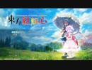東方紅輝心をのんびりプレイ 01【レミリア.01】